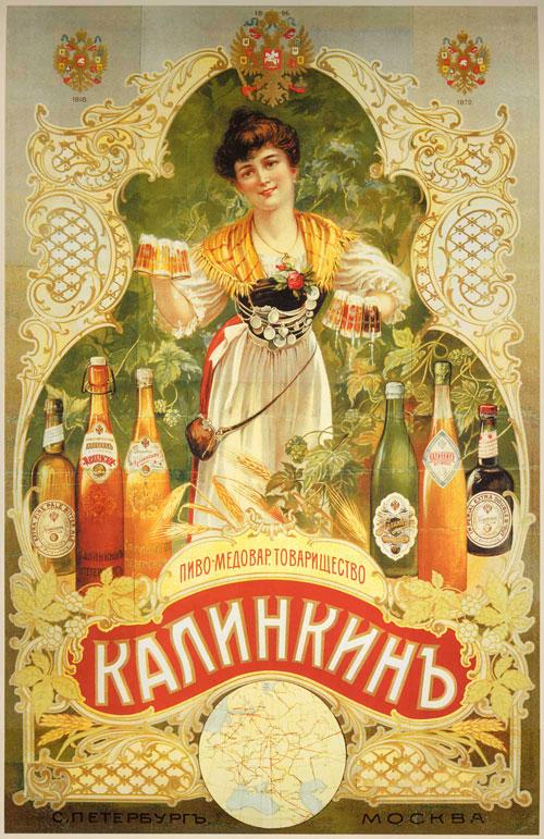 Ancienne publicite russe реклама ъ