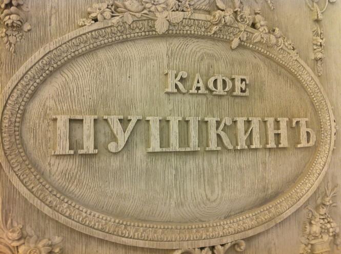 Cafe pouchkine moscou кафе пушкинъ