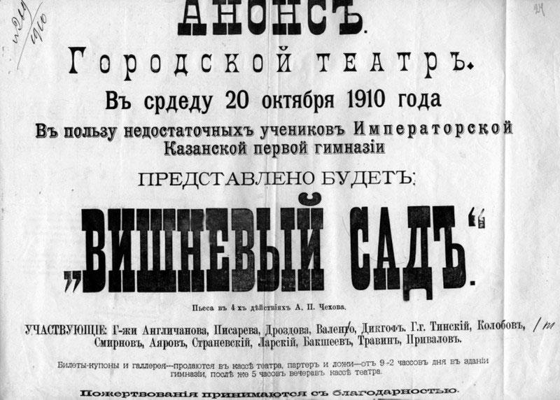 Ancienne publicite russe tchekhov
