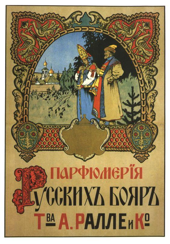 Ancienne publicite russe