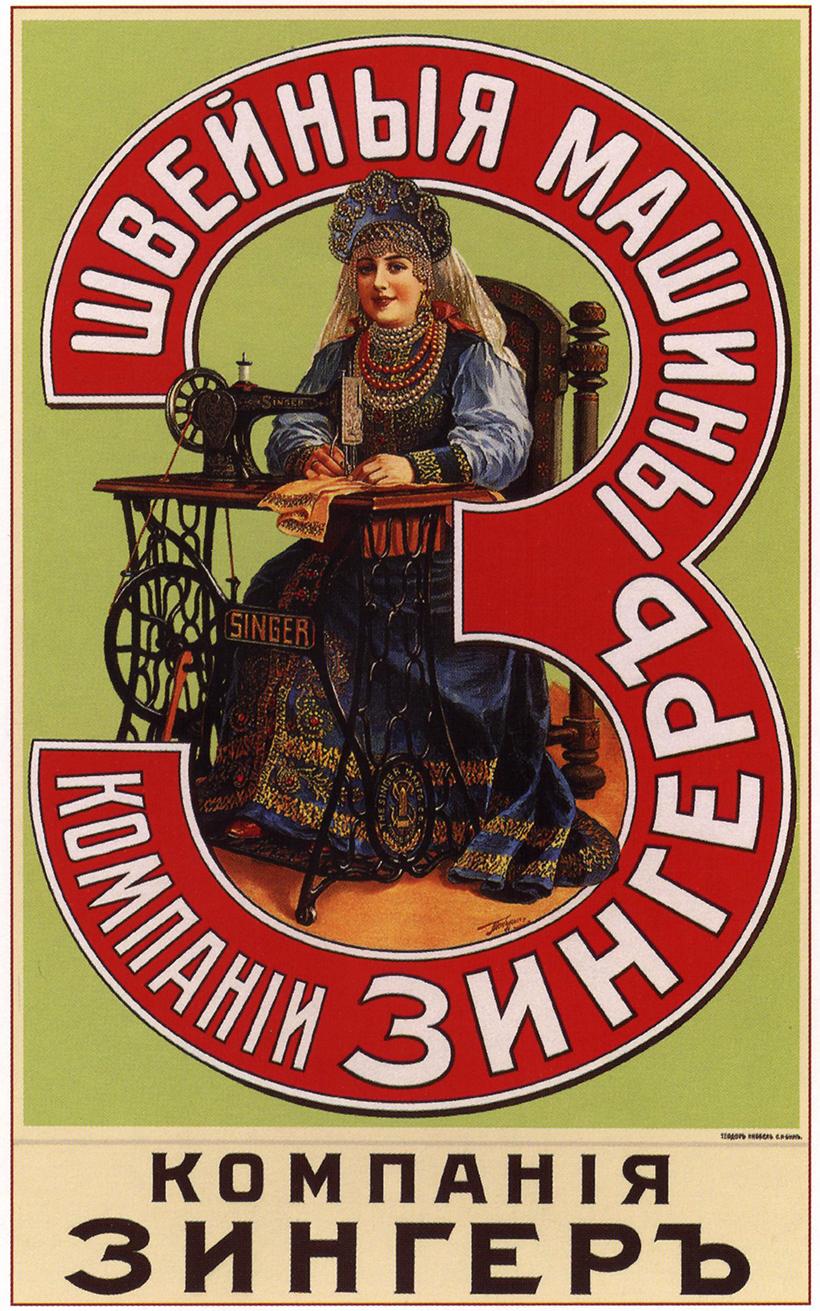 Ancienne publicite russe singer