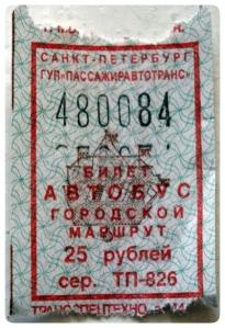 Ticket porte-chance porte-bonheur russie