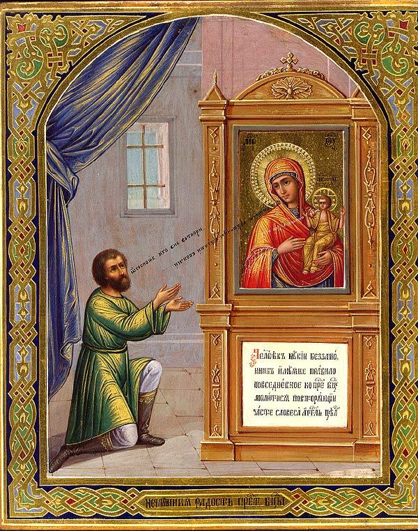 Joie inattendue icône orthodoxe