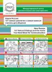 grammaire russe conversation