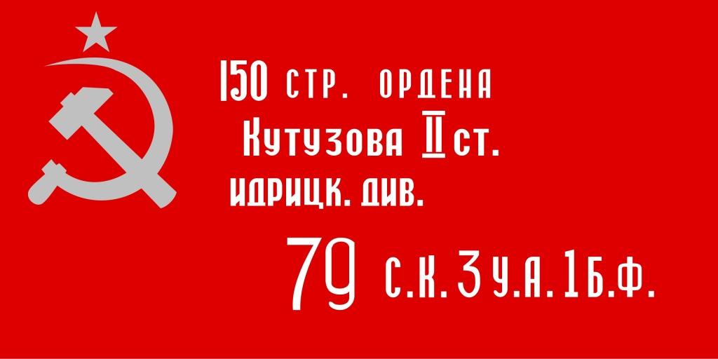 drapeau russe soviétique victoire ussr flag