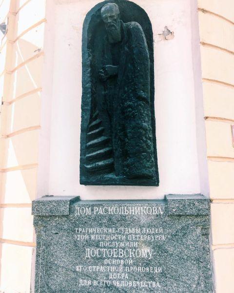 maison raskolnikov Petersbourg dostoievski crime châtiment raskolnikov