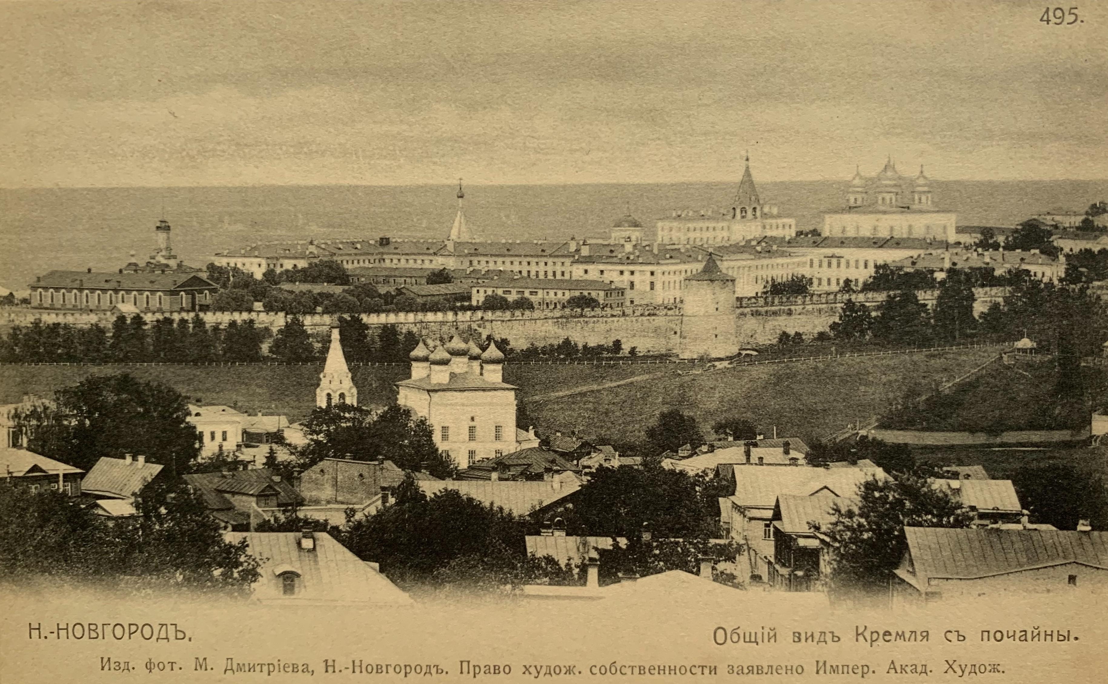 Nijni Novgorod carte postale ancienne Maxim Dmitriev