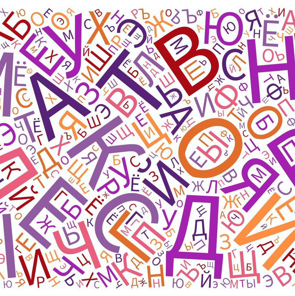 Alphabet cyrillique phonetique prononciation russe